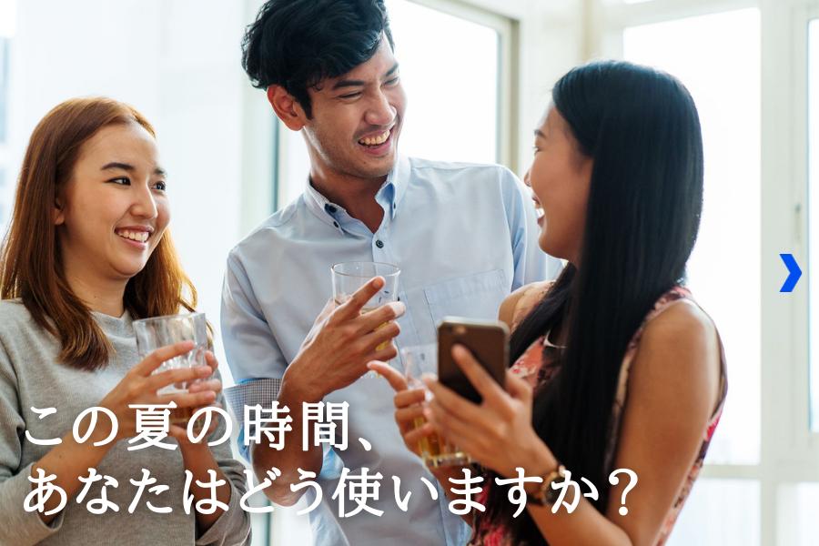 英語が話せれば、どこにいたって、世界で働ける。