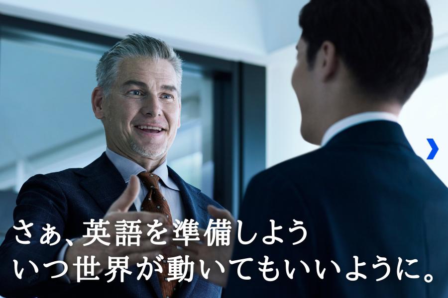 さぁ英語を準備しよう。いつ世界が動いてもいいように。